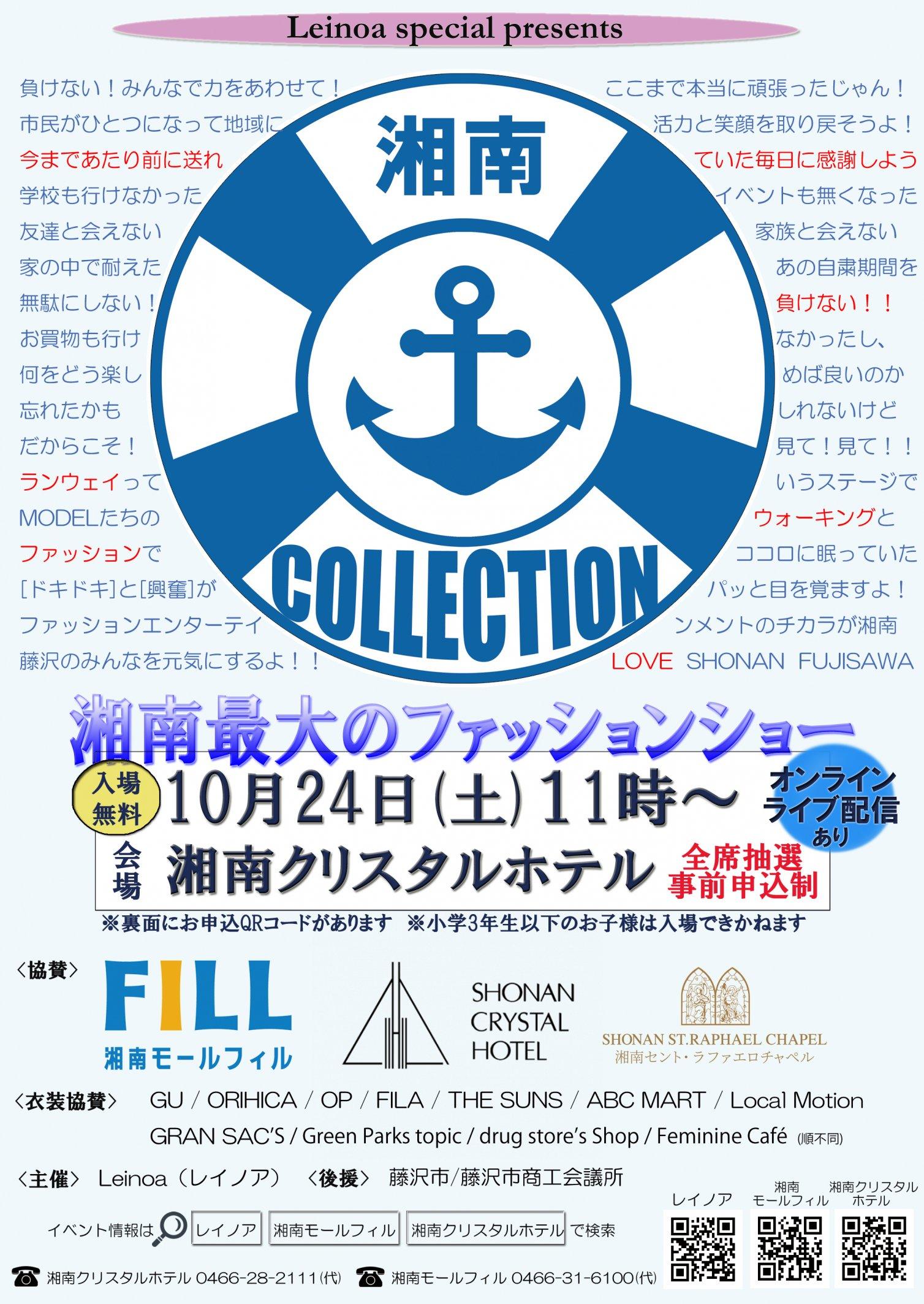 湘南最大のファッションショー! 湘南COLLECTION